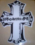 日本ひねりたい教会
