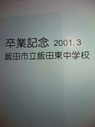 2001年 飯田東中卒業生