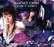 愛に似てる/GARNET CROW