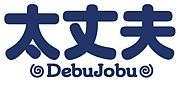 太丈夫〜Debujobu〜