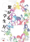 GR-学生連盟- 熊本