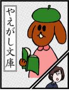 ◆やえがし文庫◆