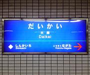 神戸高速・大開駅