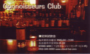 Connoisseures  Club