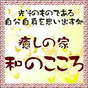 癒しの家〜和のこころ〜
