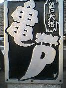 東武亀戸線の会