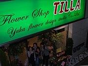 仙台駅のお花屋さん TILLA