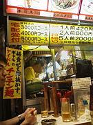 三陽(チンチン麺)