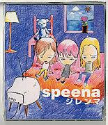 ジレンマ/speena