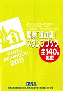 関東道の駅スタンプラリー無期限