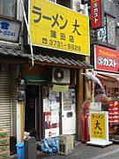 ラーメン大 蒲田店