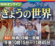 NHK BS きょうの世界