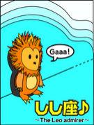 しし座♪ 〜The Leo admirer〜
