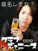 妄想♡Club Johnny's