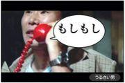 「もしもし」を守る会〜第4章〜