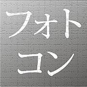 E-xxx フォトコン