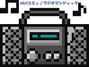 ラジオマンジャック【NHK-FM】