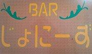 Bar じょに〜ず