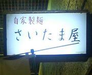 つけ麺【さいたま屋】