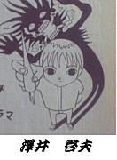 漫画家!澤井啓夫