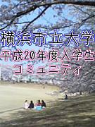 【浜大】横浜市立大学平成20入学
