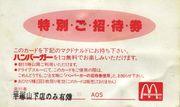 マクドナルド平塚山下店