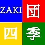 ★ZAKI団四季★