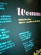 """Woman""""Wの悲劇""""より"""