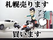 【札幌】売ります!買います!