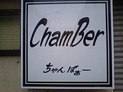 Chamber-ちゃんば〜♪