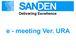 サンデン e-meeting Ver.URA