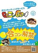 三河地域でGOコンGO---!!