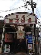 大阪玉造日之出通り商店街
