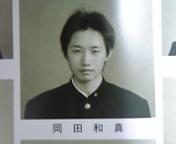 岡メン文芸部