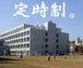 戸山高校定時制。
