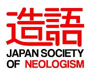 日本造語の会