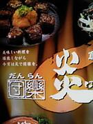 団欒 炎<新潟駅前店>