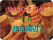 愉快なオフ会♪in東京周辺