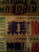 東京 神奈川 紀伊国屋袋w