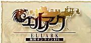 ELLARK(エルアーク)