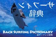 《裏》サーフィン辞典