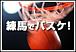 練馬でバスケ!練馬トータス mk2