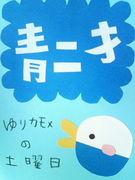 青二才〜ゆりカモメの土曜日〜