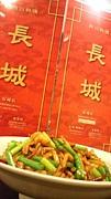 四川料理店『長城』安城店
