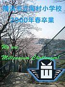 ★岡小2000年春卒業★