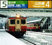 山田線・岩泉線