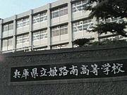 ★第56回生★姫路南高校