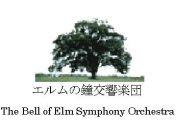 エルムの鐘交響楽団