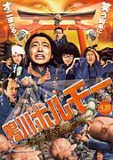 映画*鴨川ホルモー!!!