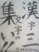 ☆★漢字3文字の集い★☆